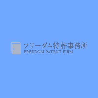 No image フリーダム特許事務所 Freedom patent firm